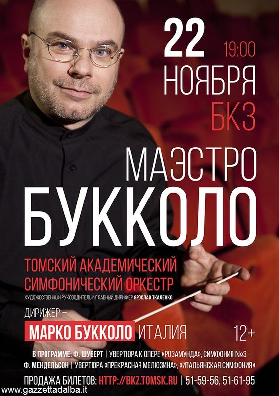 Marco Buccolo a Tomsk (4)